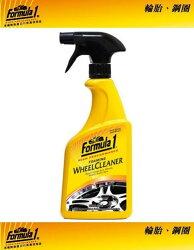 權世界@汽車用品 美國 Formula 1 極淨 汽車鋼圈鋁圈 泡沫清潔劑 15254 -中性洗劑 680ml