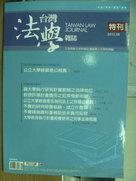 【書寶二手書T7/法律_QCW】台灣法學雜誌_2012/8特刊_公立大學教師是公務員?