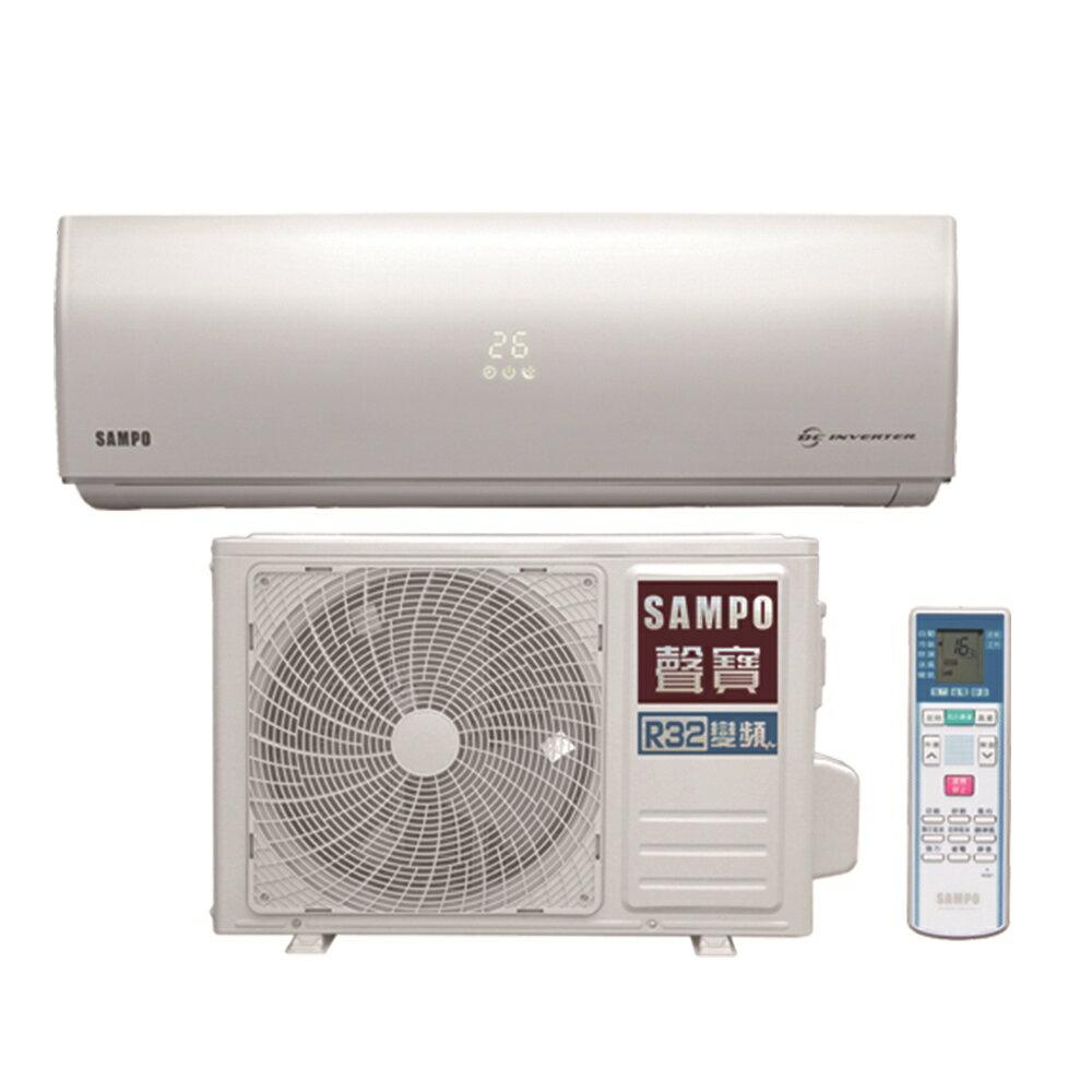 聲寶 SAMPO 聲寶9-11坪冷專變頻分離式冷氣 AM-SF63D / AU-SF63D