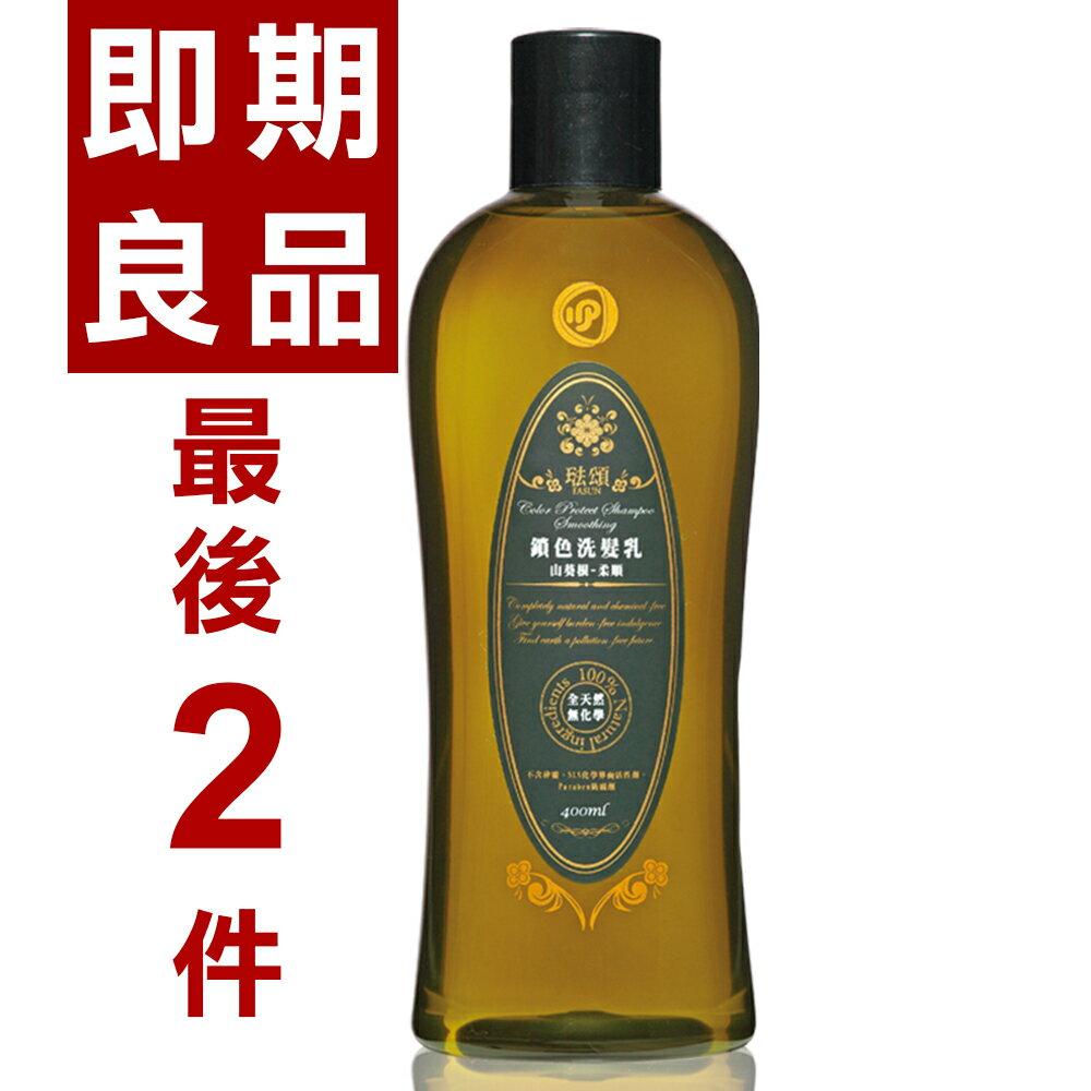 《即期良品》鎖色洗髮乳‧山葵根 400ml