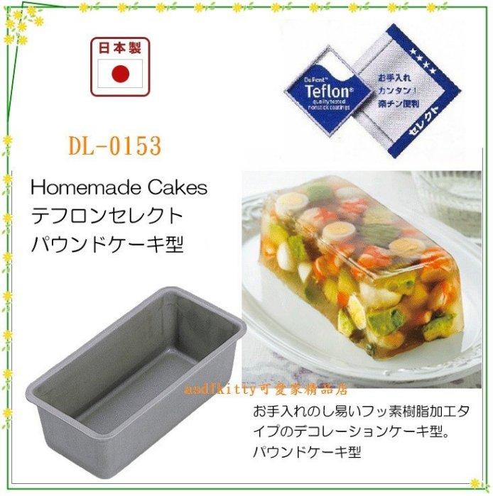 asdfkitty可愛家☆貝印 DL-0153無接縫不沾長方型烤模型大-吐司.磅蛋糕.蘿蔔糕.烘蛋.肉凍都可做-日本製