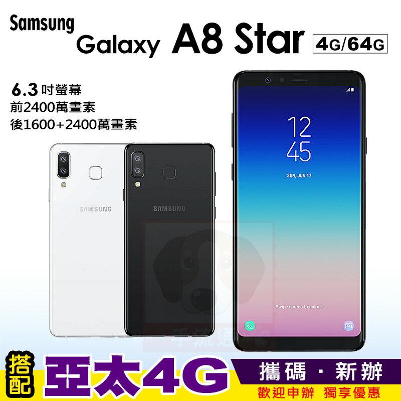 Samsung Galaxy A8 Star 攜碼亞太4G上網月租方案 手機優惠