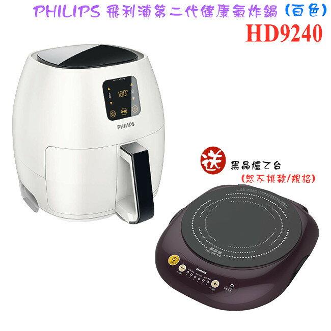 【贈原廠不挑鍋萬用黑晶爐】PHILIPS HD9240 飛利浦第二代健康氣炸鍋 白色