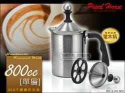 快樂屋♪ 寶馬牌 電木柄【單層】奶泡器 800cc 【360度出水不垂涎】HK-S-08-800 拿鐵咖啡拉花