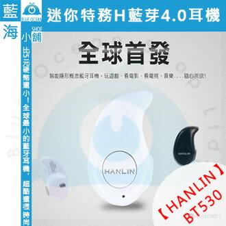 ★HANLIN-BT530★迷你特務H藍芽耳機 黑白2色任選 無自拍款藍牙耳機