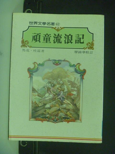 【書寶二手書T7/兒童文學_GSF】頑童流浪記_馬克吐溫