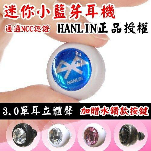 【台灣品牌】HANLIN 迷你耳掛式 無線藍芽耳機 無線耳機 運動藍芽耳機 運動藍牙耳機 手機平板 無線藍芽 BT01