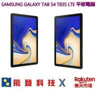 Samsung平板電腦推薦到Samsung Tab S4 SM-T835 4G/64G LTE 10.5吋 平板電腦 公司貨含稅開發票就在飛登科技推薦Samsung平板電腦