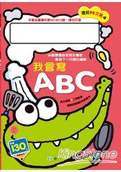 我會寫ABC N次寫
