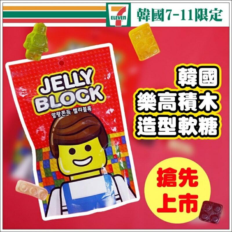 有樂町 樂高積木軟糖 韓國Lego 造型軟糖 k58