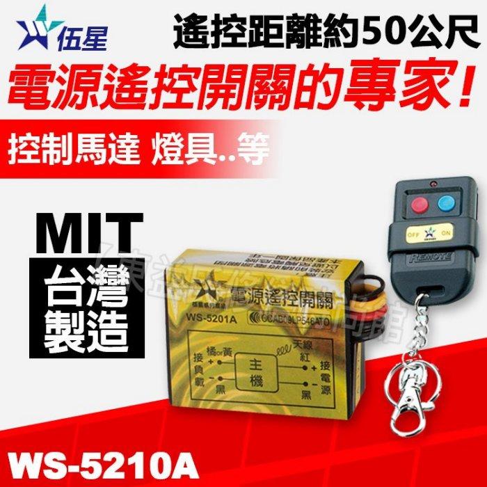伍星 WS-5201A 台灣製 電源遙控開關組適用電燈.電扇.燈飾.110V/220V 【東益氏】可加購發射器