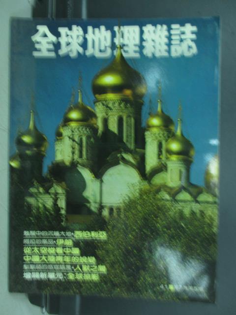 【書寶二手書T1/雜誌期刊_ZFI】全球地理雜誌_1986/1月_甦醒中的沉睡大地西伯利亞等