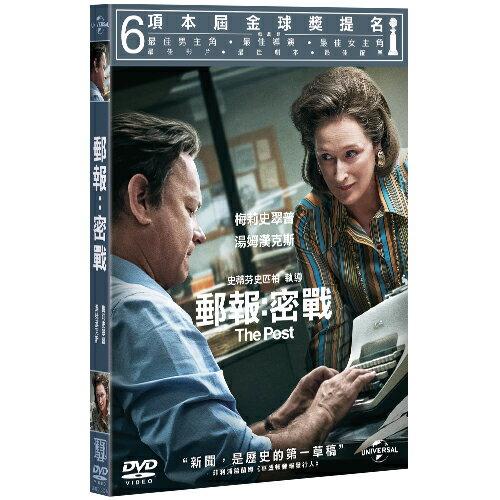 郵報:密戰 The Post (DVD) - 限時優惠好康折扣