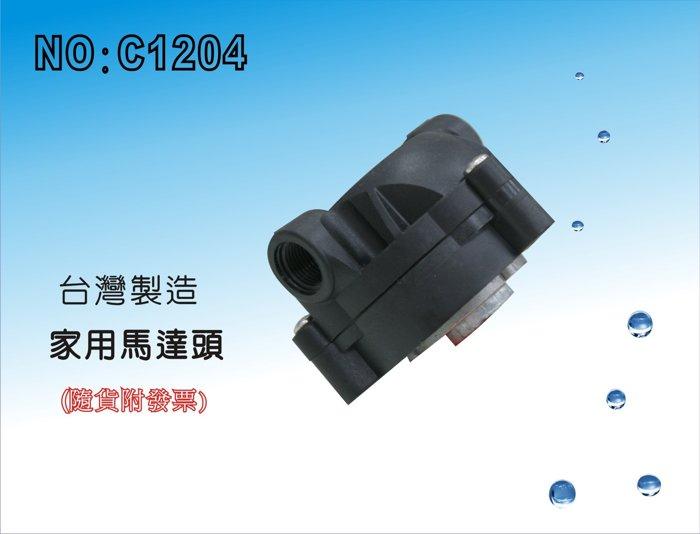 【龍門淨水】漏水快速更換馬達幫浦頭 RO純水機 淨水器 濾水器 飲水機(貨號C1204)