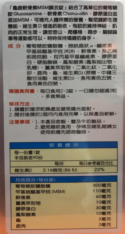 安博氏  健康伴侶 龜鹿軟骨素葡萄糖胺錠(90錠/盒) 葡萄糖胺 MSM 薑黃