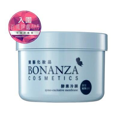 BONANZA 寶藝 酵素冷膜 250ml 藍瓶 ☆真愛香水★ 另有保濕冷敷劑