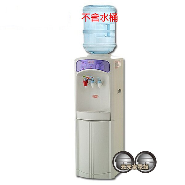 YEN SUN元山桶裝水立地型冰溫熱開飲機YS~1994BWSI