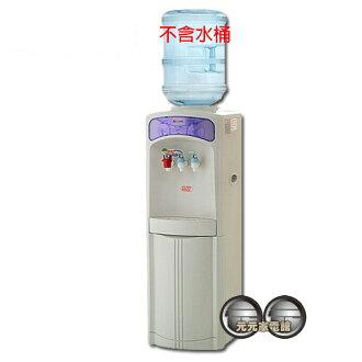 YEN SUN元山桶裝水立地型冰溫熱開飲機YS-1994BWSI