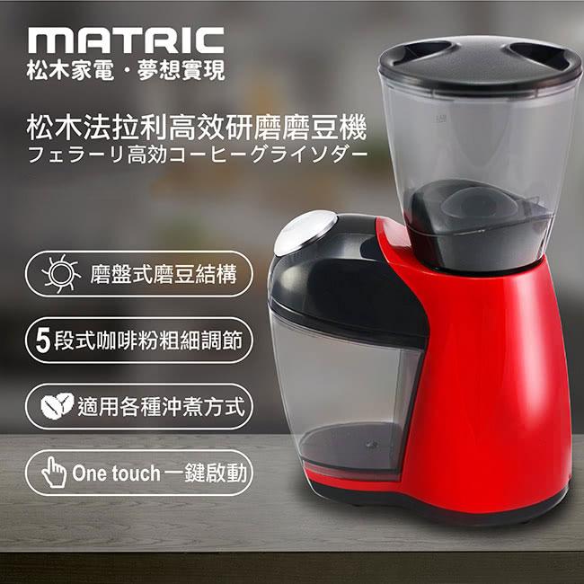 贈清潔刷【松木家電MATRIC磨盤式高效研磨磨豆機】美式咖啡機 蒸餾咖啡機 義式咖啡機 全自動咖啡機 咖啡壺 研磨咖啡機 奶泡機【AB329】 2