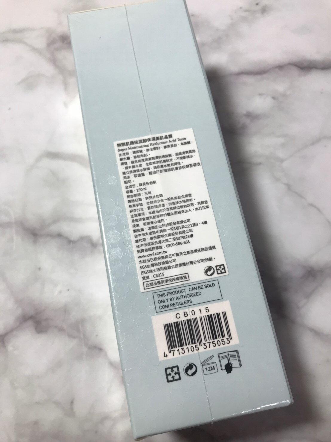 康倪 coni 無限肌緻玻尿酸保濕乳液 60ml 效期2023.09【淨妍美肌】
