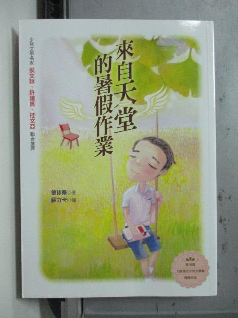 【書寶二手書T4/兒童文學_OTB】來自天堂的暑假作業_曾詠蓁