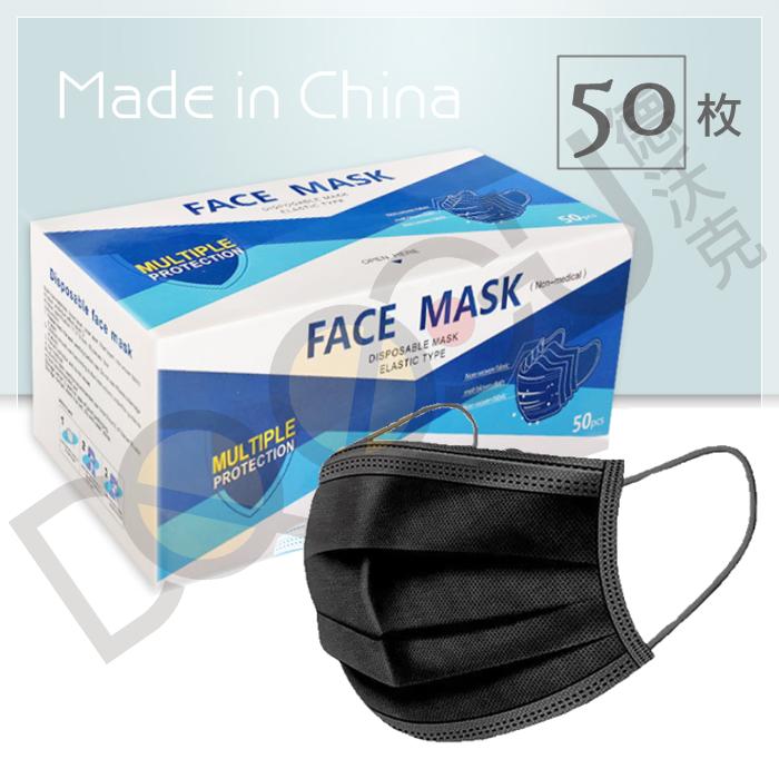 平面日用口罩/黑色50片 防飛沫 鼻樑壓條 防塵口罩 三層過濾 三層口罩 成人口罩 拋棄式口罩