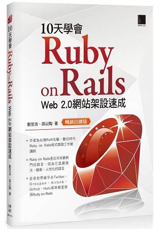 10天學會 Ruby on Rails:Web 2.0 網站架設速成(暢銷回饋版)