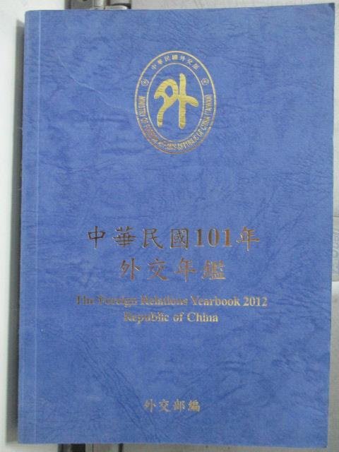 【書寶二手書T6/政治_HLO】中華民國101年外交年鑑_外交部