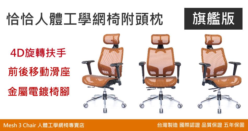 Mesh 3 Chair - 限時優惠好康折扣