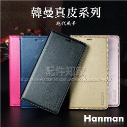 【Hanman】紅米6 5.45吋 真皮皮套/翻頁式側掀保護套/手機套/保護殼/Mi Xiaomi MIUI 小米手機-ZW