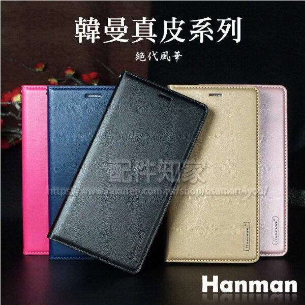 【Hanman】紅米Note5M1803E7SH真皮皮套側掀保護套手機保護殼XiaomiMIUI小米手機-ZW