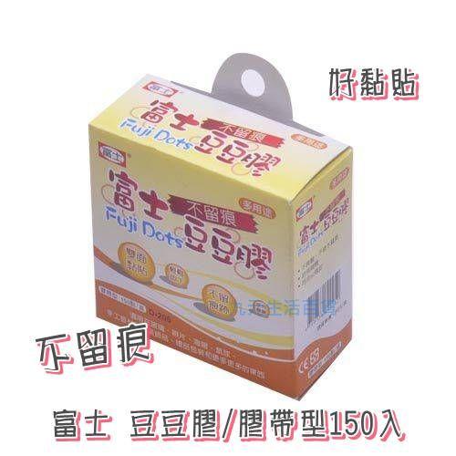 【九元生活百貨】豆豆無痕膠/膠帶型150入 雙面膠條 豆豆膠 不留痕