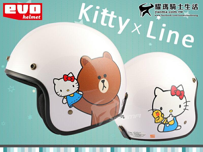 『送抗UV強化鏡片』EVO安全帽|LINE Hello Kitty 聯名 熊大 白 半罩 復古【正版授權】耀瑪騎士機車部品