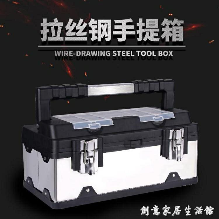 五金工具箱 不銹鋼鐵多功能車載大號手提式電工維修工具家用收納盒
