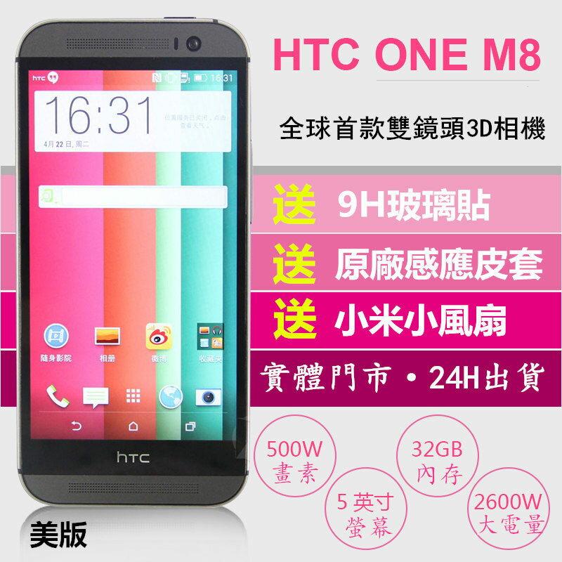 美版 送玻璃貼 手機套/庫存全新HTC ONE M8 32G 極致旗艦機 高通S801四核心處理器 5吋 M7 E8 4G 粉色