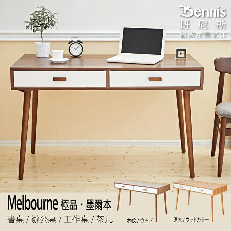 【Melbourne 極品‧墨爾本】書桌/辦公桌/工作桌/置物桌/收納茶几/電腦桌 ★班尼斯國際家具名床 1