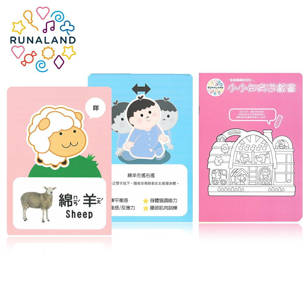 【RUNALAND】趣味探索農莊 (贈送圖卡+禮盒包裝) 4