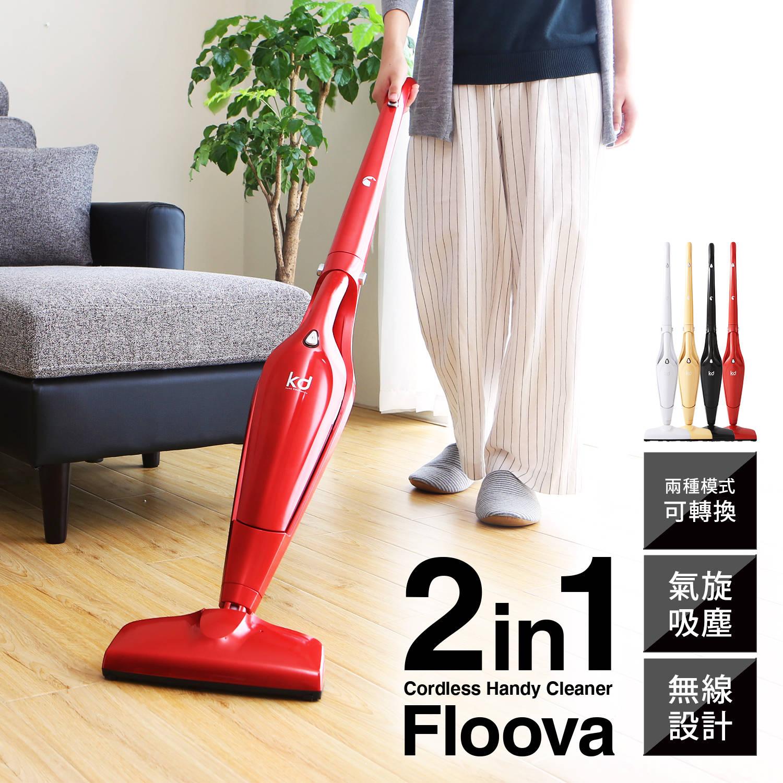 日本Floova無線吸塵器(5色)