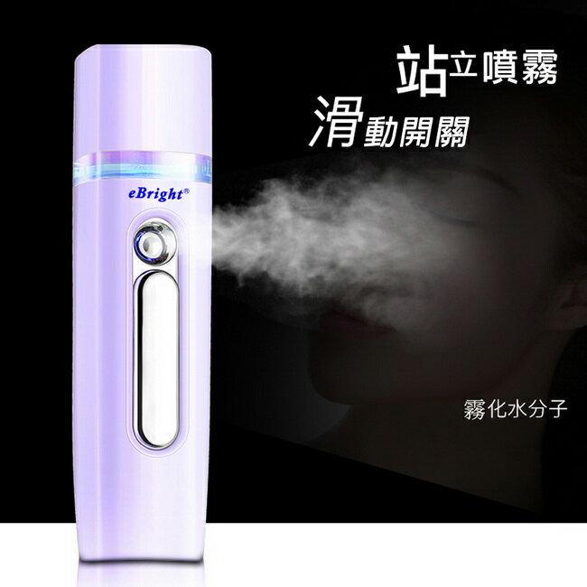 【AN06夢幻紫】eBright奈米級潤膚噴霧補水儀
