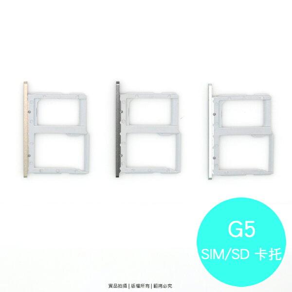 全盛網路通訊:LGG5專用SIM卡蓋卡托卡座卡槽SIM卡抽取座