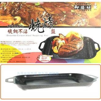 【九元生活百貨】御膳坊 碳鋼不沾燒烤盤 不沾烤盤 煎盤