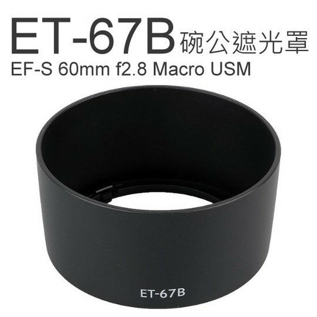 【中壢NOVA-水世界】CANON ET-67B 碗公遮光罩 可反扣 EF-S 60mm f2.8Macro USM