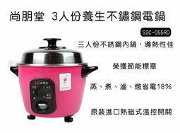 【尋寶趣】3人份養生不鏽鋼電鍋 電鍋/煮飯/飯鍋/炊飯 省電 台灣製造 SSC-055RD