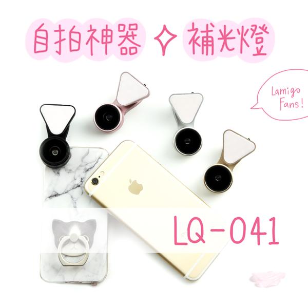 LQ-041三合一補光廣角041廣角+微距廣角鏡頭生日禮物補光燈