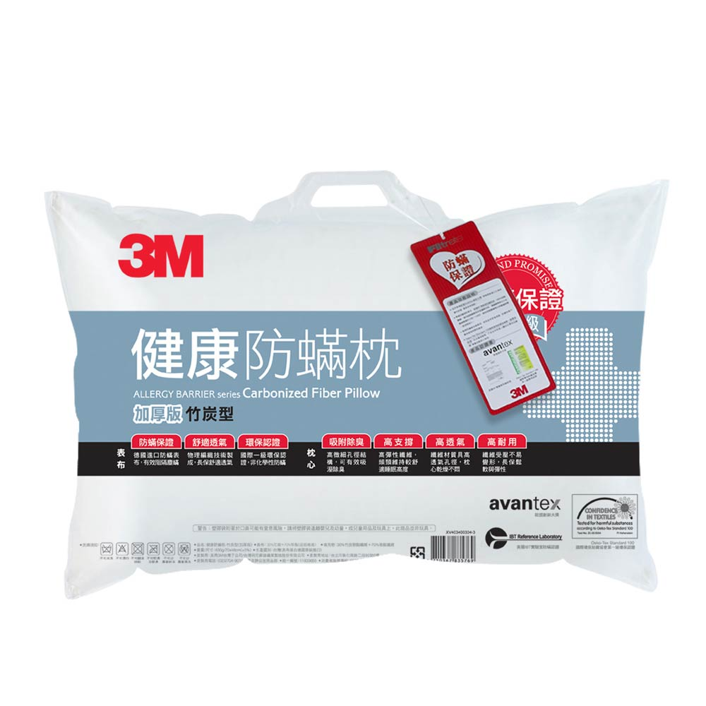 3M 德國進口表布健康防蹣枕心-竹炭型(加厚版)★3M 大聲說愛你 ★299起免運