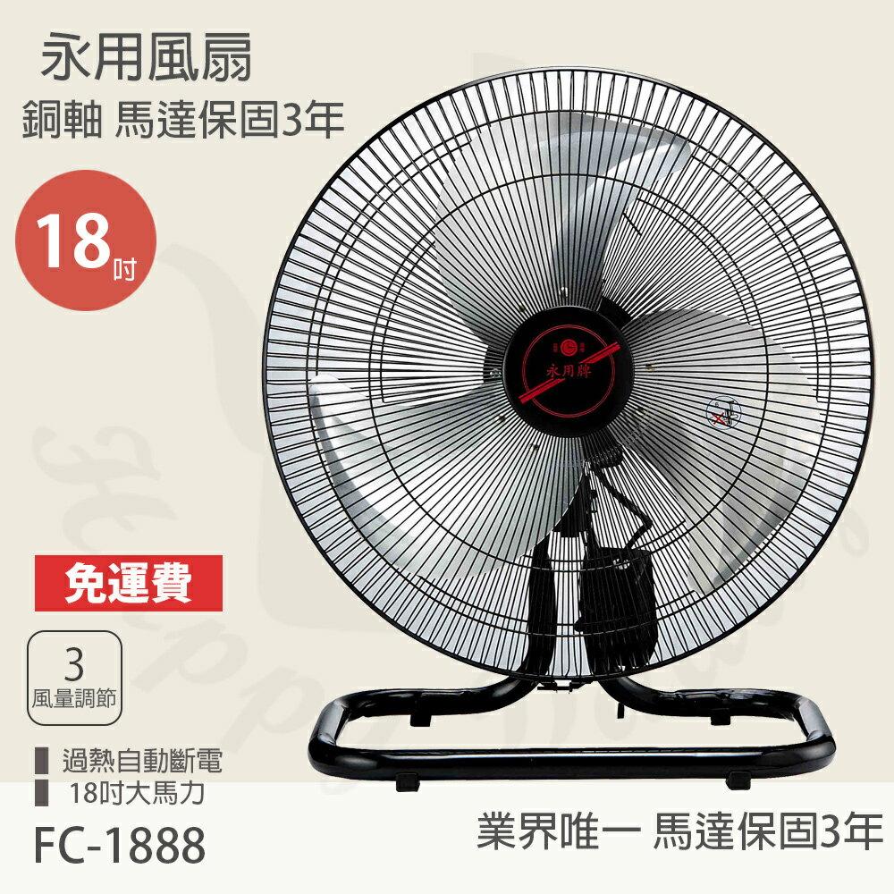 【永用牌】MIT台灣製造18吋大馬達工業桌扇 / 電風扇(過熱自動斷電)FC-1888 1