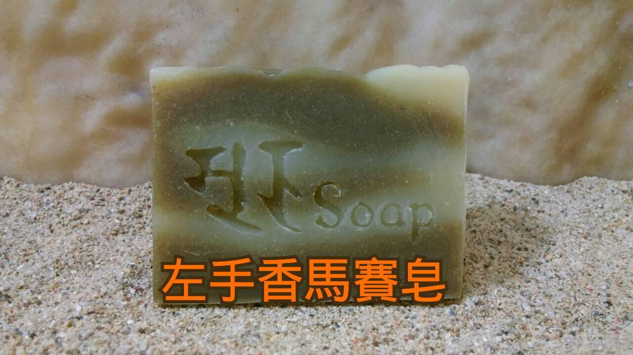 左手香蘆薈小分子馬賽皂