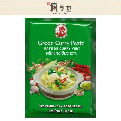 【異國料理DIY】 COCK Green Curry Paste 綠咖哩調理醬 50g