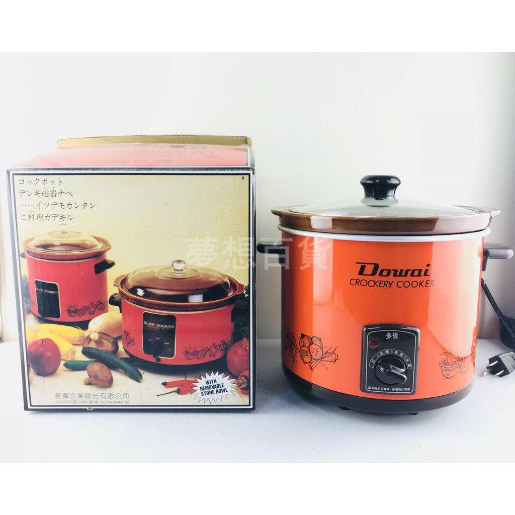 電子式多偉陶瓷燉鍋DT-400 養生鍋 耐熱陶瓷 燉鍋 電燉鍋 陶鍋 燉鍋 電陶鍋(依凡卡百貨)