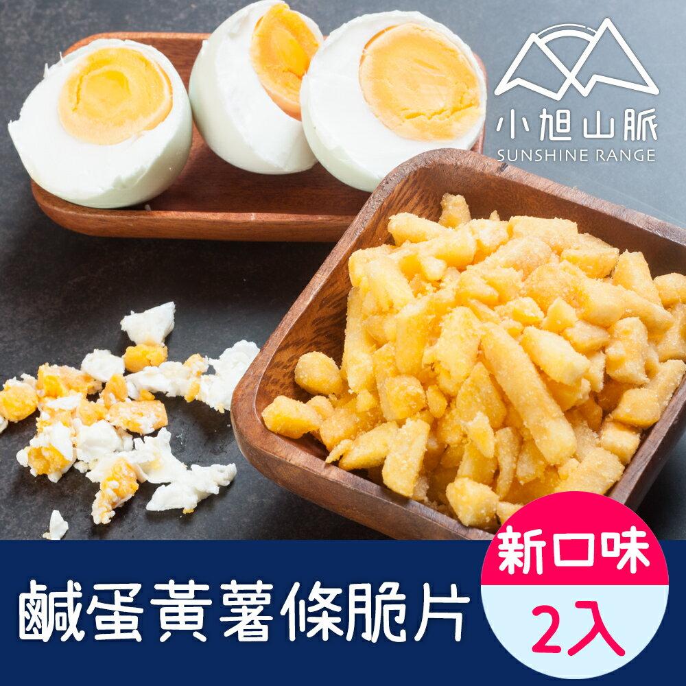 【鹹蛋黃薯條脆片2入】年貨大街 $299免運 0